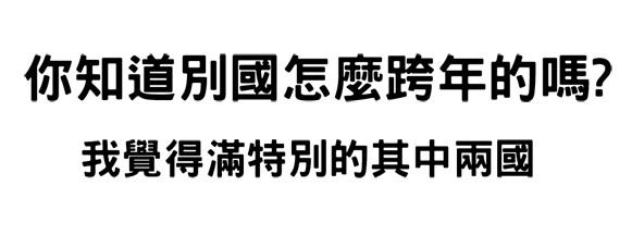 FB20151226各國跨年3.jpg