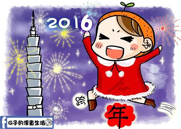 FB20151231跨年賀圖
