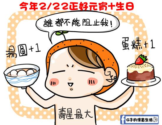 20160221生日跟元宵2.jpg