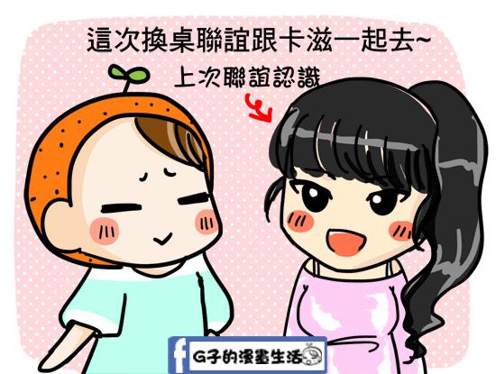 20160312聯誼31.jpg