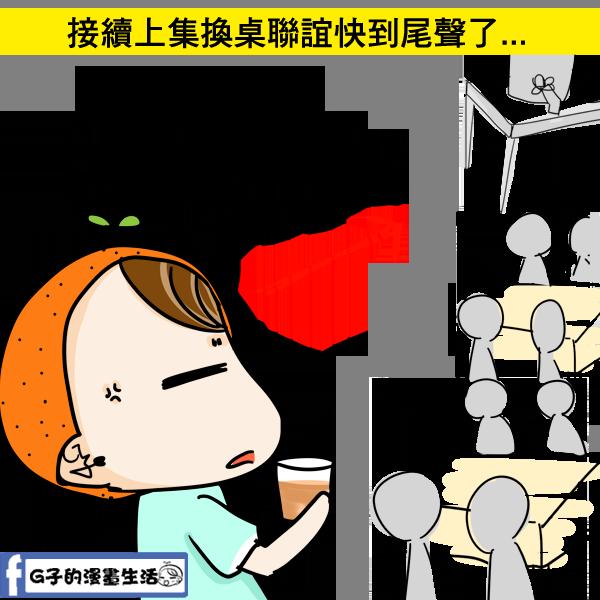 20160408聯誼71.png
