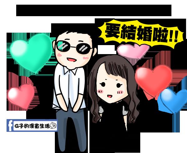 20160408FB恭喜結婚