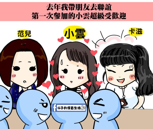 20160430聯誼漫畫-番外小雲1.jpg