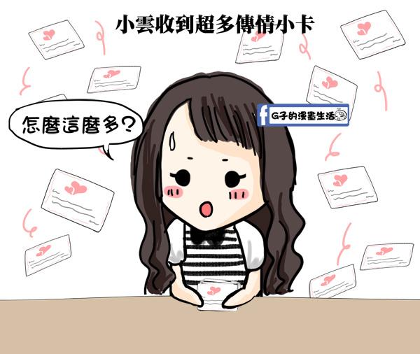 20160430聯誼漫畫-番外小雲2.jpg