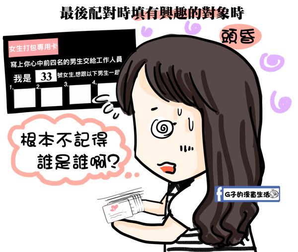 20160430聯誼漫畫-番外小雲3.jpg