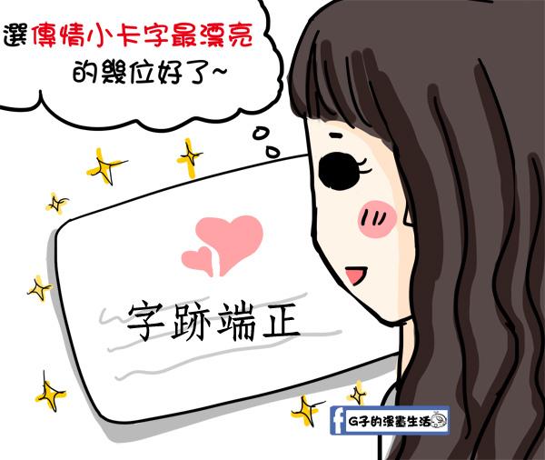 20160430聯誼漫畫-番外小雲4.jpg