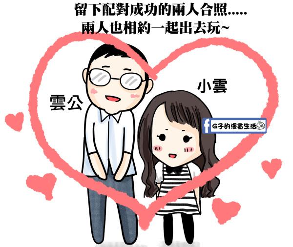 20160430聯誼漫畫-番外小雲6.jpg