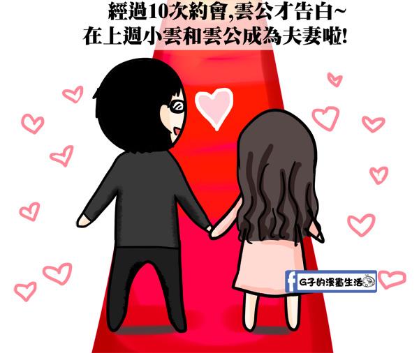 20160430聯誼漫畫-番外小雲7.jpg