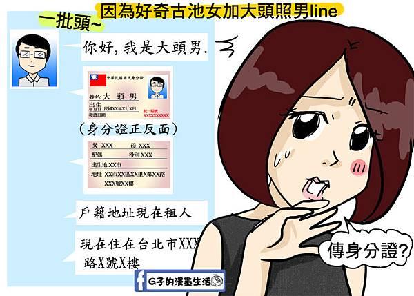 20160602聯誼app要注意4.jpg