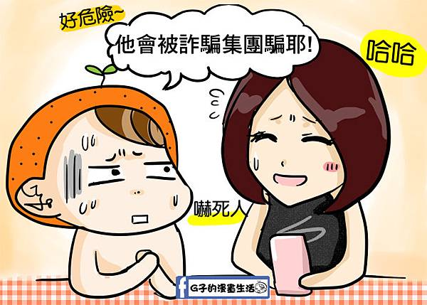 20160602聯誼app要注意5.jpg