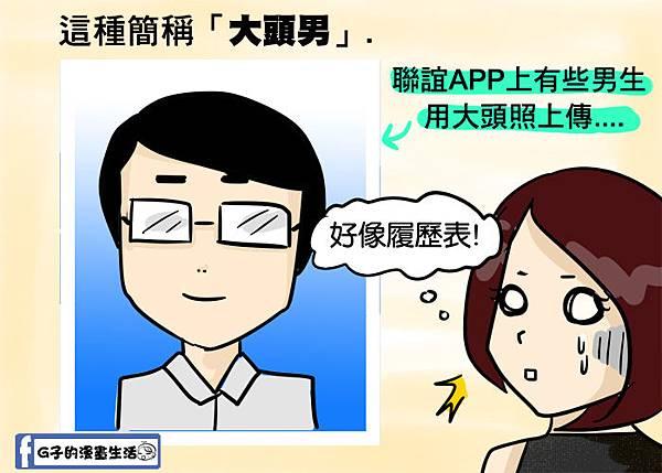 20160602聯誼app要注意3.jpg