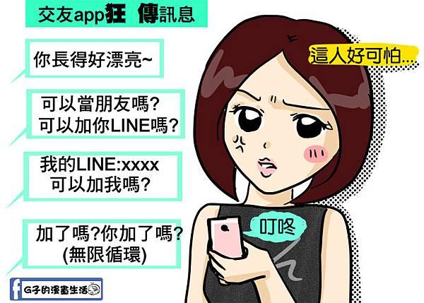 20160602聯誼app要注意2.jpg