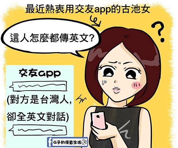 20160617聯誼app世界真小CEO男再現1.jpg