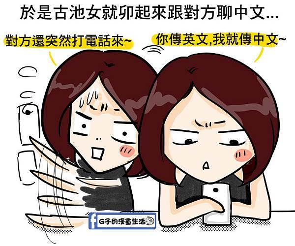 20160617聯誼app世界真小CEO男再現2.jpg