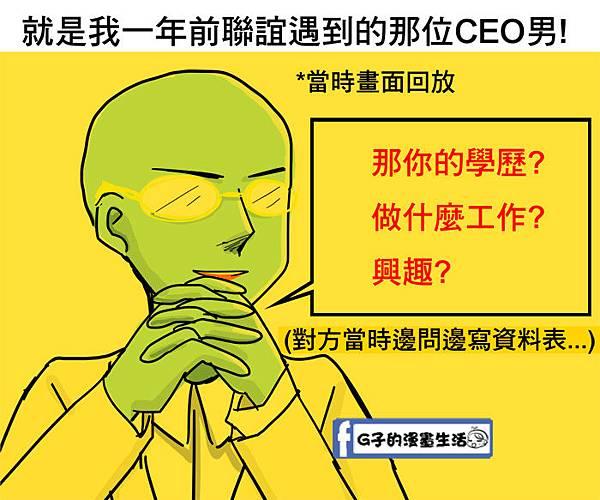 20160617聯誼app世界真小CEO男再現5.jpg