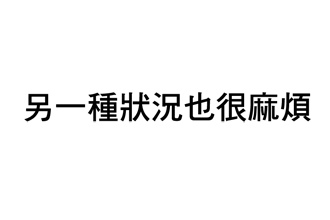 20160818善意的謊言說話藝術5.jpg