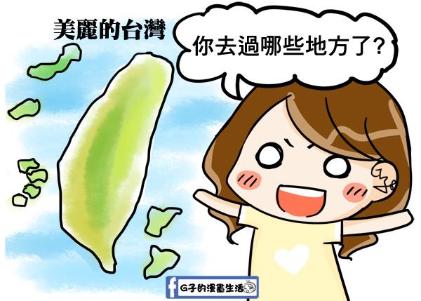 G子漫畫1.jpg
