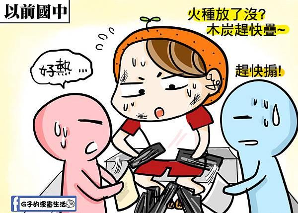 20160909中秋節烤肉回憶1.jpg
