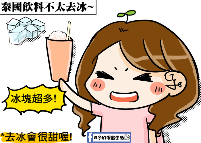 20160915泰文漫畫3.jpg