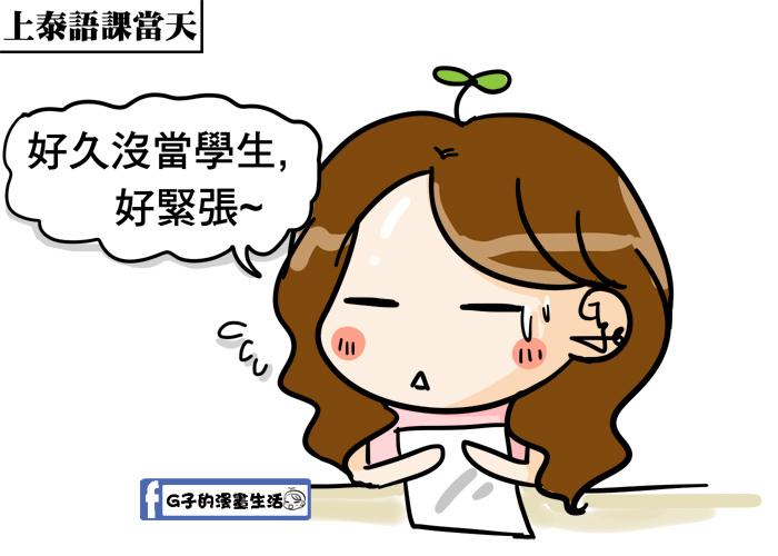 20160915泰文漫畫.jpg