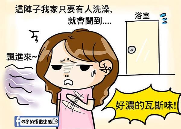 熱水器漫畫1.jpg