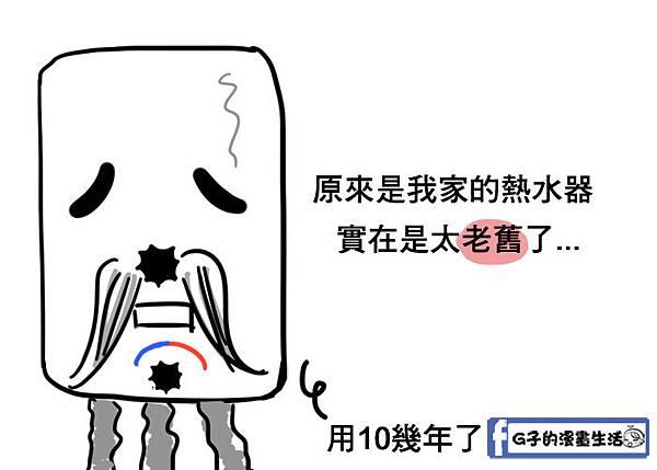 熱水器漫畫2.jpg