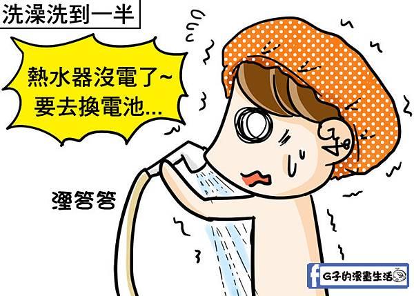 熱水器漫畫3.jpg