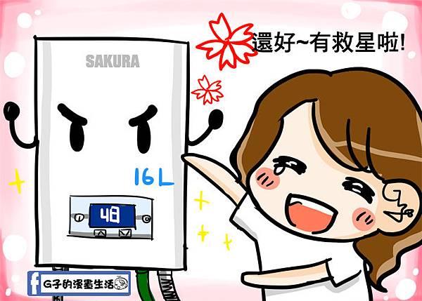 熱水器漫畫4.jpg