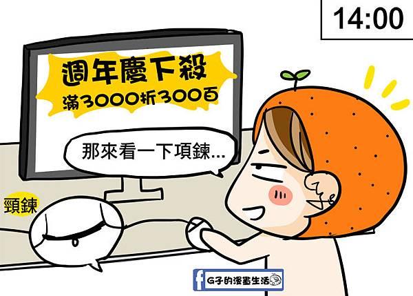 20160930周年慶商人陰謀4.jpg