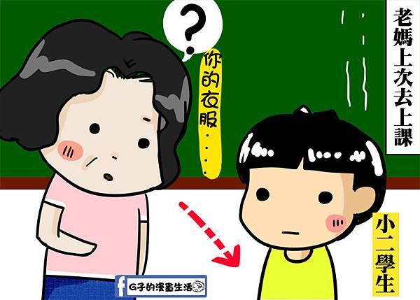 20161006小學生衣服太大2.jpg