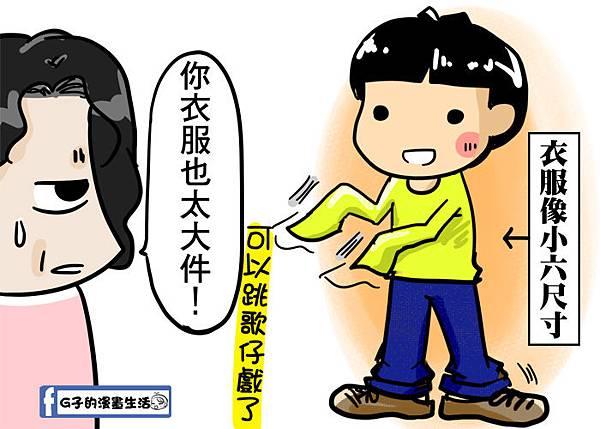 20161006小學生衣服太大3.jpg