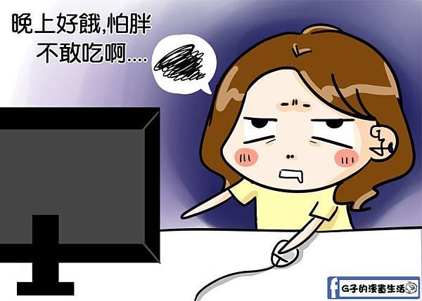 20161011漫畫.jpg