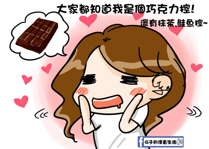 20161016巧克力米可酥.jpg