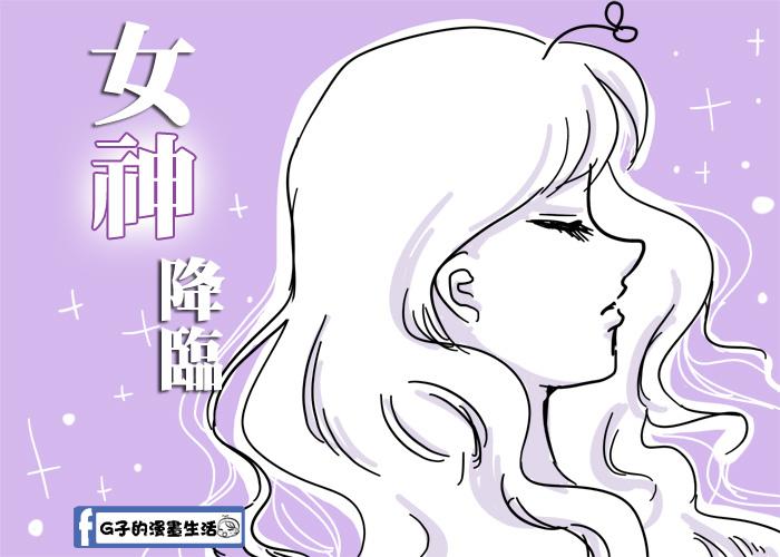 20161022女神香.jpg