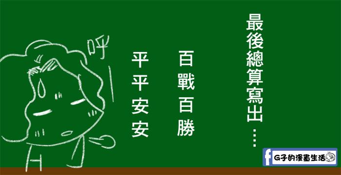 20161028小朋友祝福語5.jpg