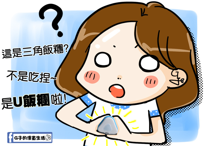 漫畫U.jpg