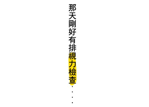 20161117視力檢查落枕3.jpg