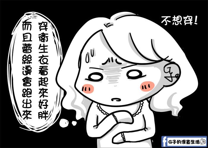 201612013GUN發熱衣2
