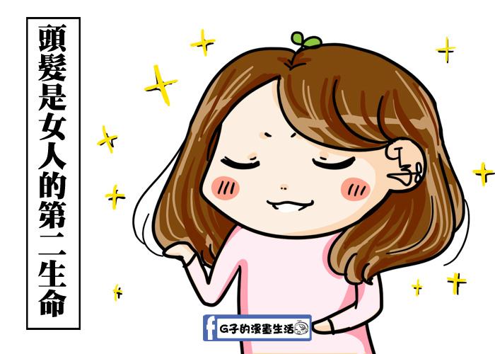 20161221美髮漫畫.jpg