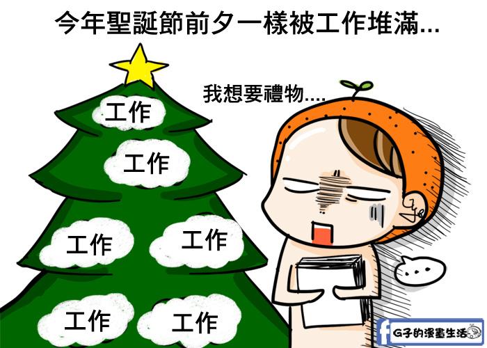 20161222聖誕節一人過3.jpg