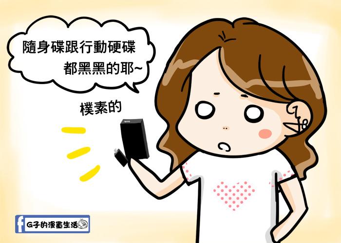20161212隨身碟漫畫