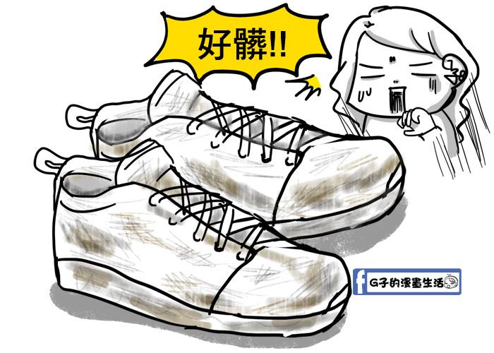 20170117髒鞋漫畫.jpg