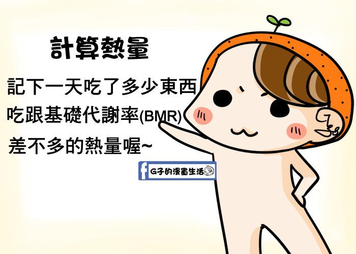 20170213減肥飲食運動22.jpg