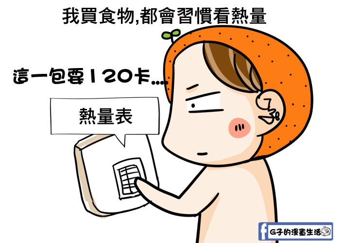20170213減肥飲食運動21.jpg