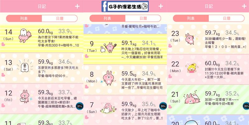 Screenshot_2016-08-09-11-25-32