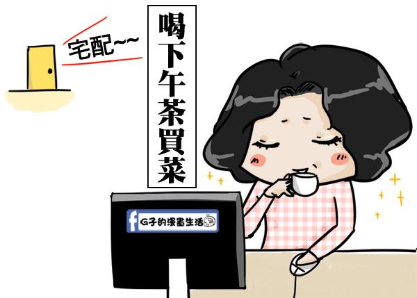20170307家樂福購物漫畫1.jpg
