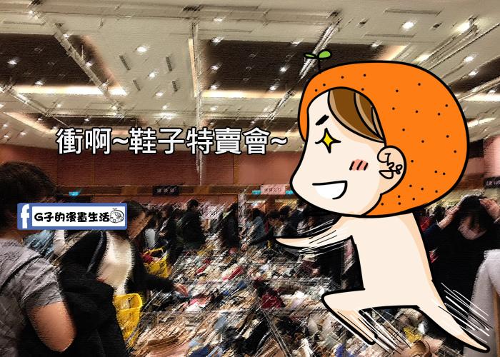 20170308女人買鞋心聲1.jpg