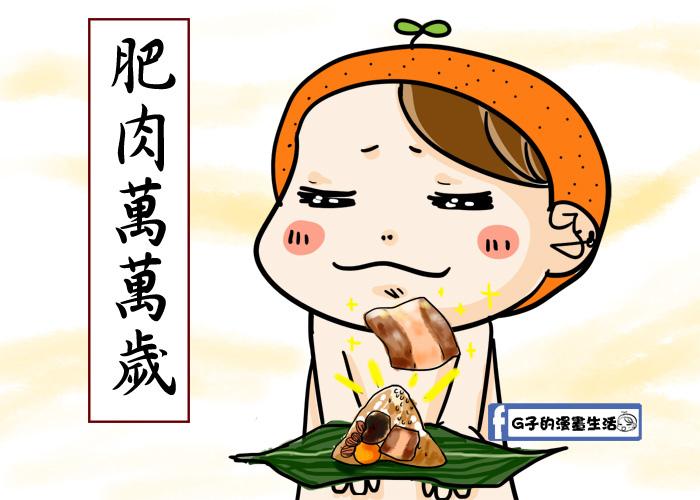 20170527肉粽肥肉萬歲1.jpg