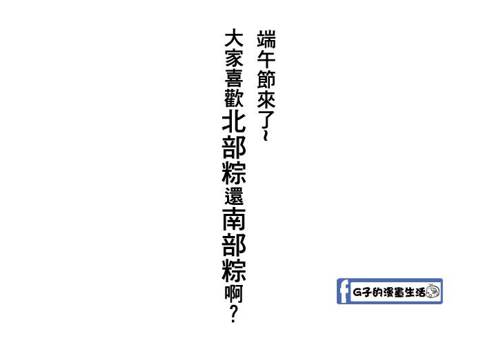 20170527肉粽肥肉萬歲2.jpg