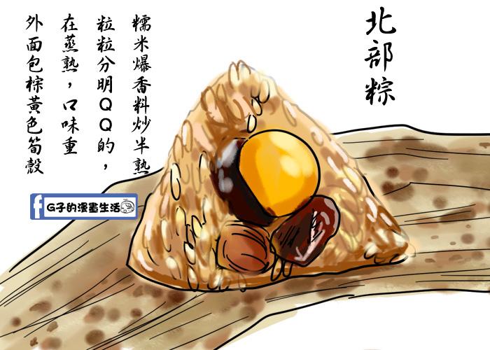 20170527肉粽肥肉萬歲3.jpg